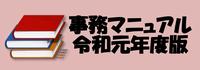R01事務マニュアル