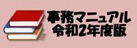 R02事務マニュアル