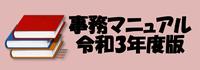 R03事務マニュアル