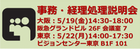 平成29年度事務・経理処理説明会