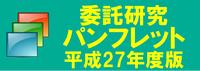 平成27年度版委託研究パンフレット