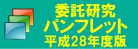 平成28年度版委託研究パンフレット