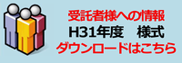 H31様式
