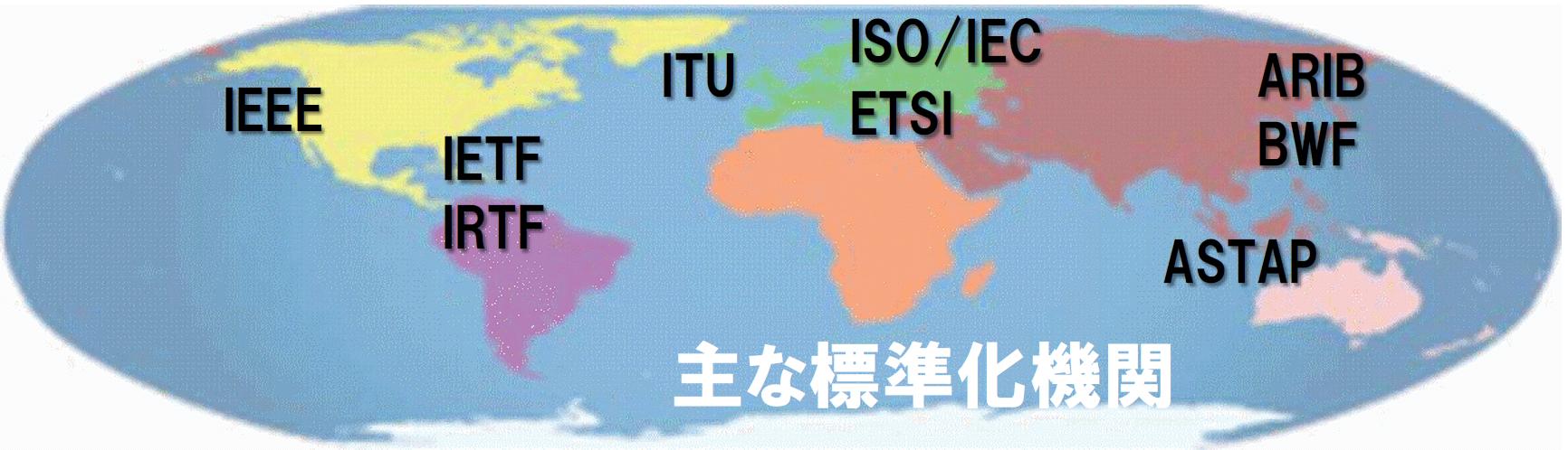 主な標準化機関の地域を示すマップ