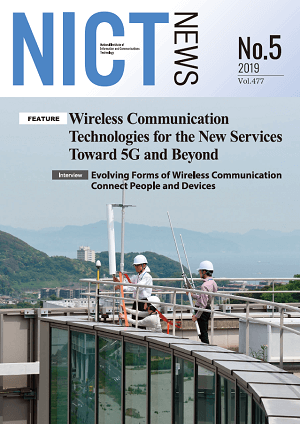 NICT NEWS 'Wireless Networks Research Center' 2019 No.5 Vol.477
