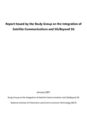 Report Issued by the Study Group on the Integration of Satellite Communications and 5G/Beyond 5G