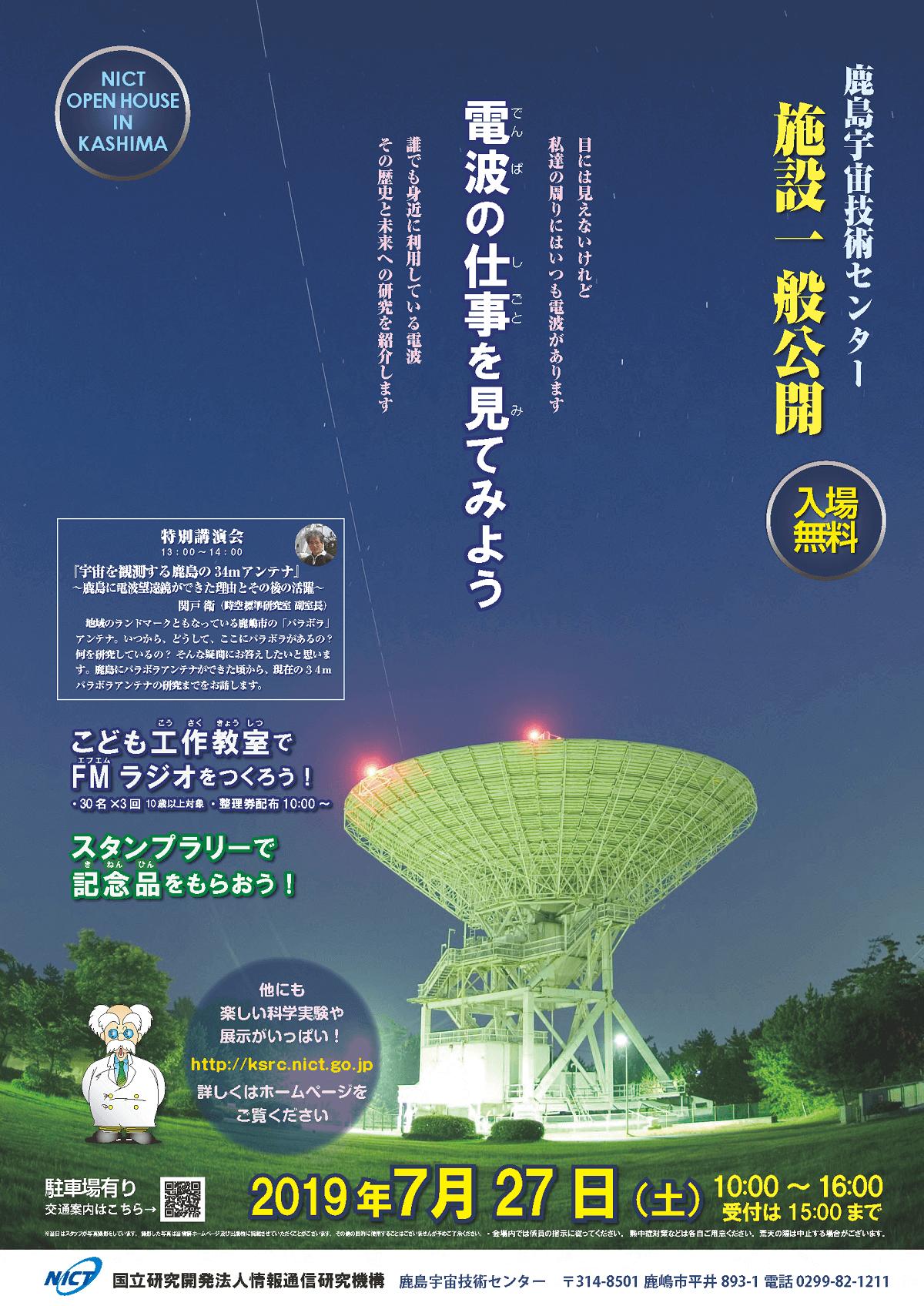 鹿島宇宙技術センター施設一般公開 案内ポスター