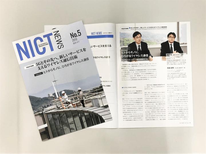 NICT NEWS 最新号